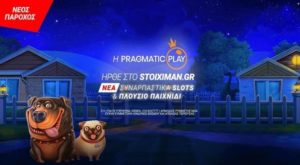 pragmatic-play-stoiximan