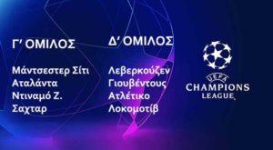 champions-league-c-d-omiloi