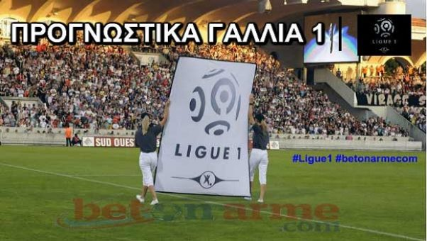 prognostika ligue 1